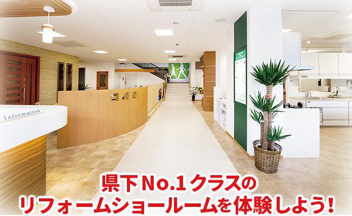 県下No.1クラスのリフォームショールームを体験しよう!