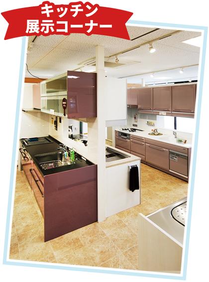 キッチン展示コーナー
