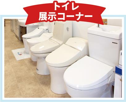 トイレ展示コーナー
