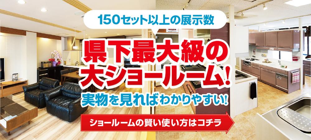 岐阜県関市のリフォームならヤマムラにお任せください。岐阜県下最大級のリフォームショールームにてお待ちしております!