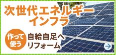 次世代エネルギーインフラ
