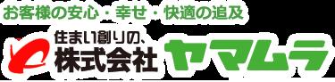 住まい造りの株式会社ヤマムラ