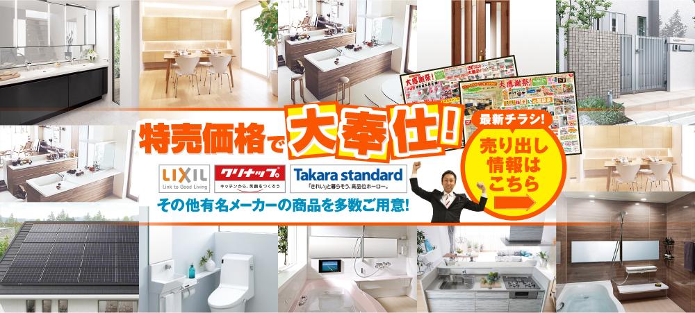 特売価格で大奉仕!LIXIL クリナップ Takara standardその他有名メーカーの商品を多数ご用意!最新チラシ!売り出し情報はこちら