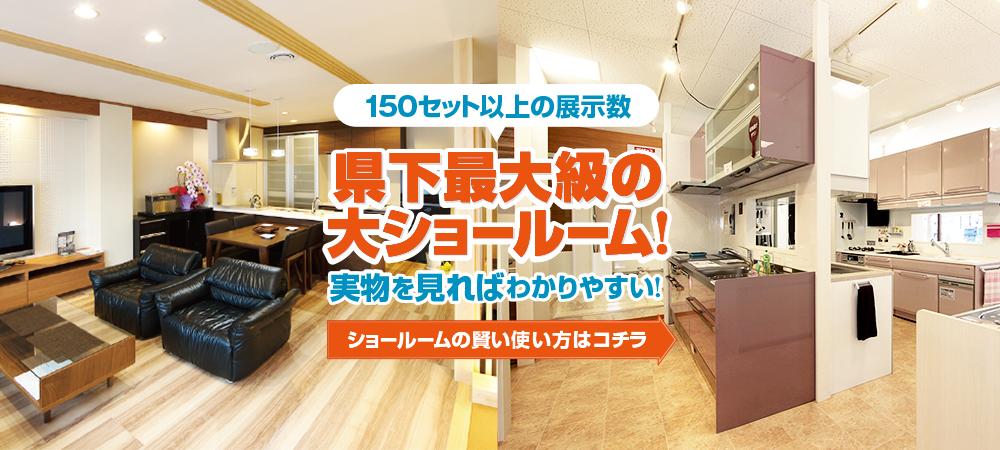 150セット以上の展示数県下最大級の大ョールー実物を見ればわかりやすいルームの賢い使い方はコチラ