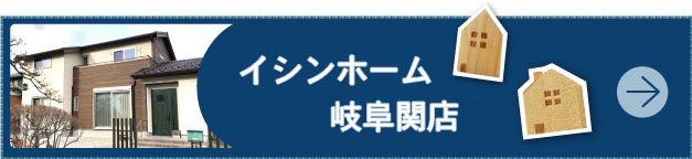 イシンホーム岐阜関店